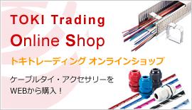 トキトレーディング オンラインショップ|ケーブルタイ・ケーブルアクセサリーの販売