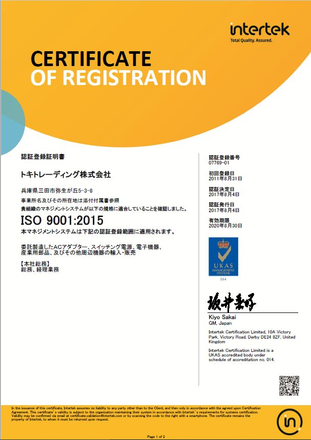 ISO_9001_2015認証登録証明書