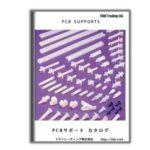 PCBサポート_カタログ