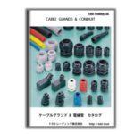 ケーブルグランド&電線管_カタログ
